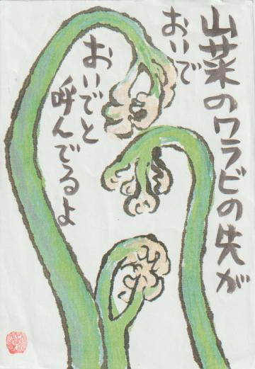 絵手紙・ワラビの絵-5