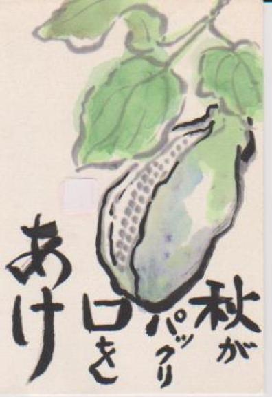 アケビの絵ー15