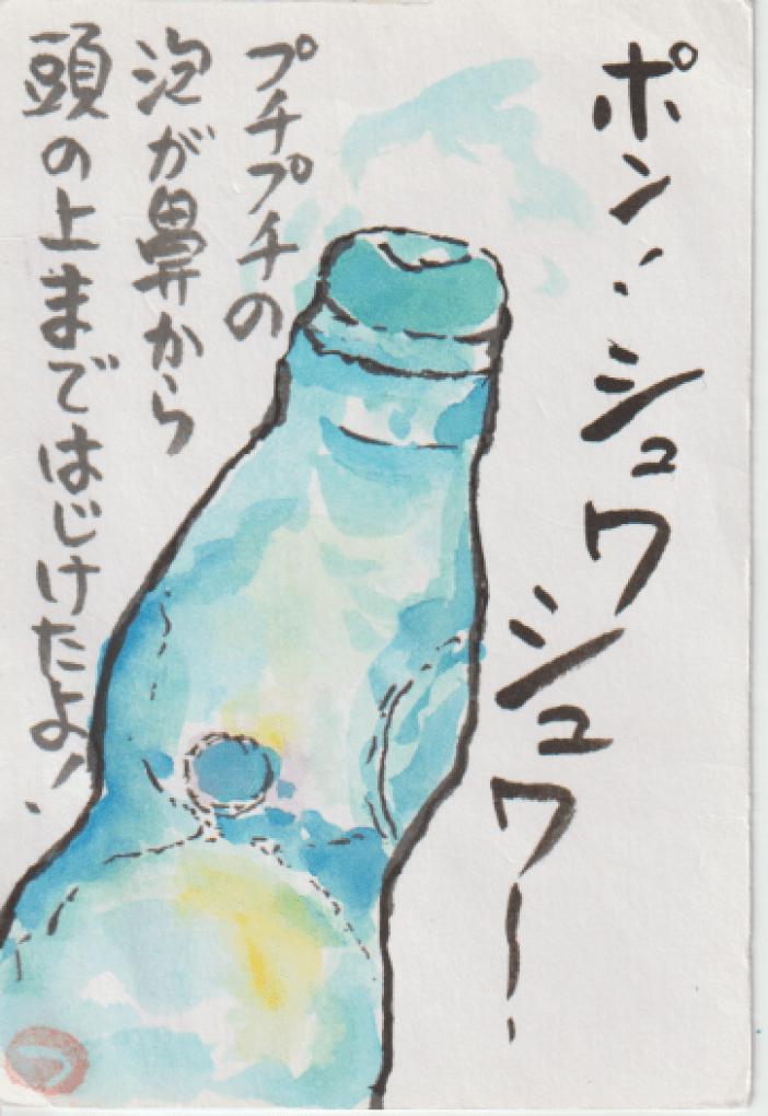 絵手紙・ラムネ
