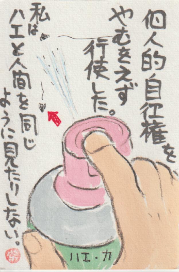 ハエ退治の絵手紙-1