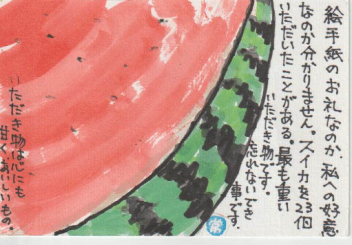 スイカの絵手紙画像ー12