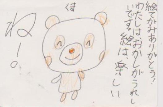 子供の絵3