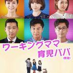 韓国ドラマ ワーキングママ育児パパ あらすじ ネタバレ 118話~120話(最終回)