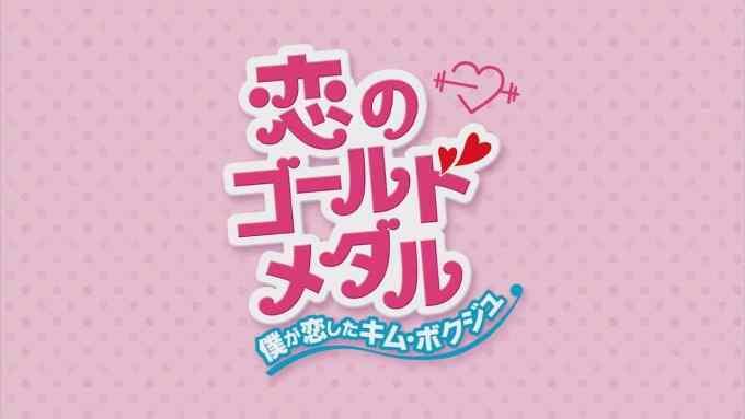 恋のゴールドメダル あらすじ ネタバレ 放送予定 韓ドラ