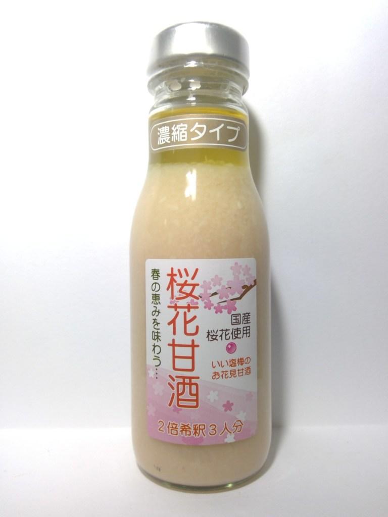 信州自然王国の桜の花弁を加えた米麹甘酒『桜花甘酒』