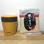 美味しい甘酒できるかな?麹レビュー9:ヤマク食品の乾燥麹『米こうじ』