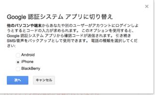 google認証システム.png