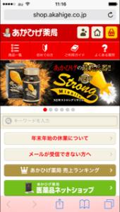 あかひげ薬局のトップページ
