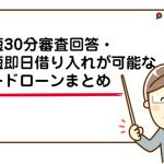 【確実に即日融資が必要な方へ】即日融資を実現するカードローンの選び方/画像saitankanou matome 1