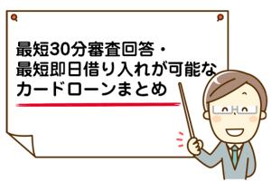最短30分審査回答・最短即日借り入れが可能なカードローンまとめ/画像saitankanou matome 1