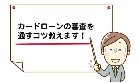 カードローンの審査を通すコツ。これをやればカードローンの審査は通る!?/画像sinsa kotu 1