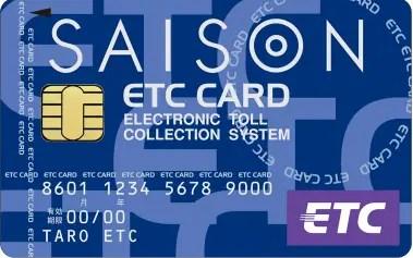 1.クレディセゾン/セゾンETCカード