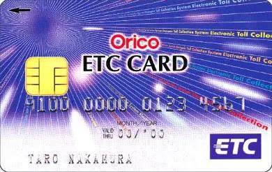 5.オリエントコーポレーション/オリコETCカード