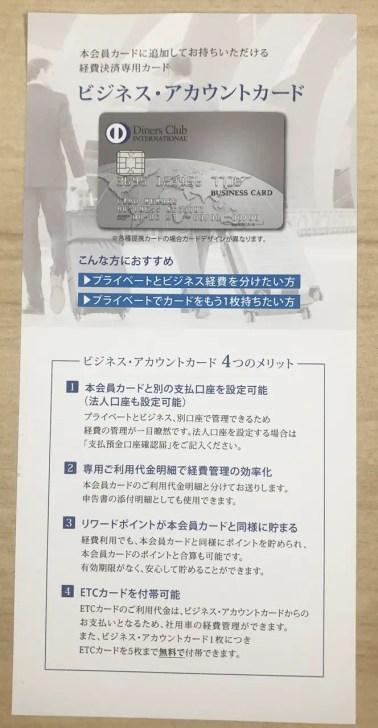 ビジネス・アカウントカードの説明