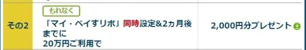 「三井住友ビジネスカード」2018年12月時点のキャンペーン