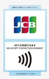 JCBコンタクトレス(タッチ決済)のマーク