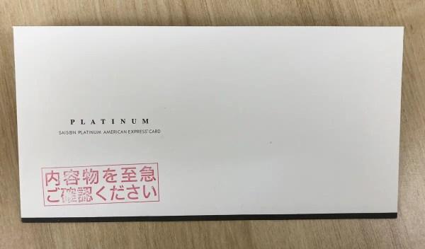 4.セゾンプラチナ・ビジネス・アメリカン・エキスプレス・カードから郵送物