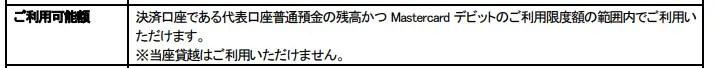 例:住信SBIネット銀行 法人用デビット付キャッシュカード「ミライノ デビット(Mastercard)」