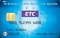 ダイナース/ETCカード