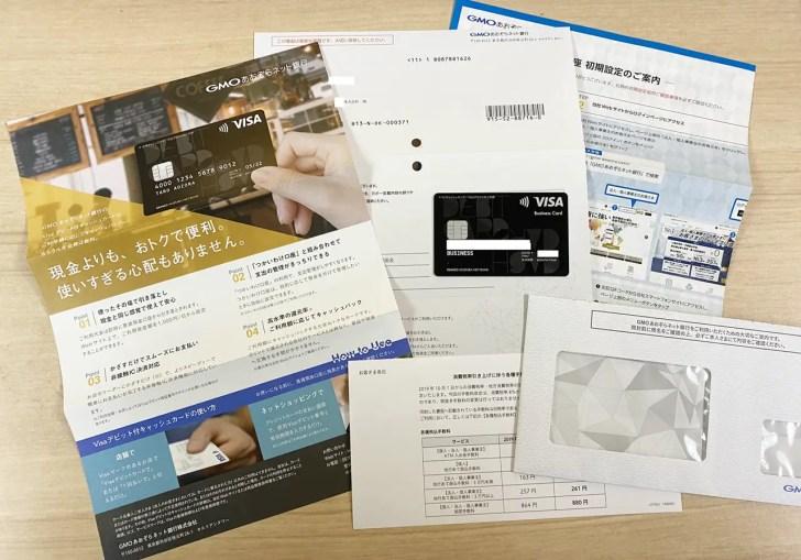 GMOあおぞらネット銀行Visaビジネスデビットの口座開設後の送付物