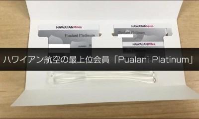 【体験談】ハワイアン航空(HawaiianMiles)の最上位エリート会員ステータス「Pualani Platinum」会員になってみました。
