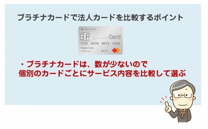 プラチナカードの法人カードを比較