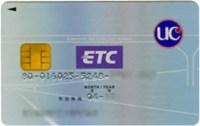 3位.法人ETCカード(UCカード)/高速情報協同組合
