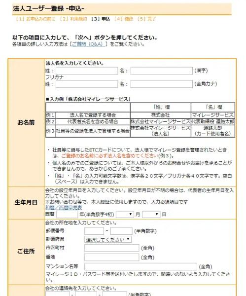 手順その5.申込情報を入力する