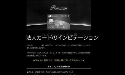 【体験談】法人カードのインビテーション(招待)は、どういう条件で来るのか?