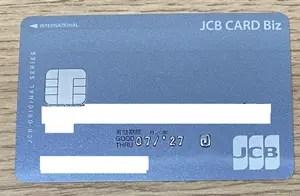 JCB CARD Bizの利用状況