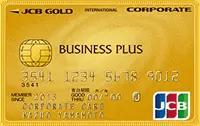 JCBビジネスプラス法人カード/ゴールドカード
