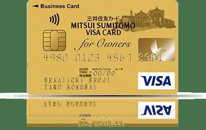 三井住友ビジネスカード for Owners/ゴールドカード