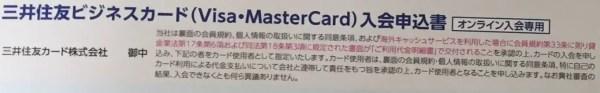 法人カードの場合は?