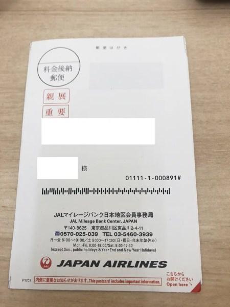 「JMBパスワード」のお知らせ