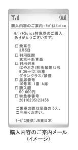 メリットその5.新幹線の切符もお得に購入できる