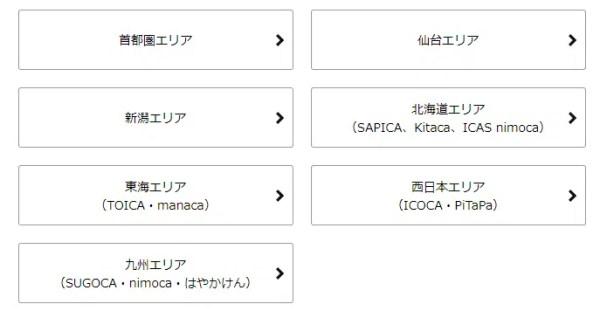 手順その1.「Suica」が利用できるエリアの会社であれば「モバイルSuica」を利用する