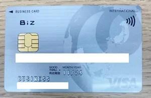 NTTファイナンス Bizカード レギュラーの利用状況