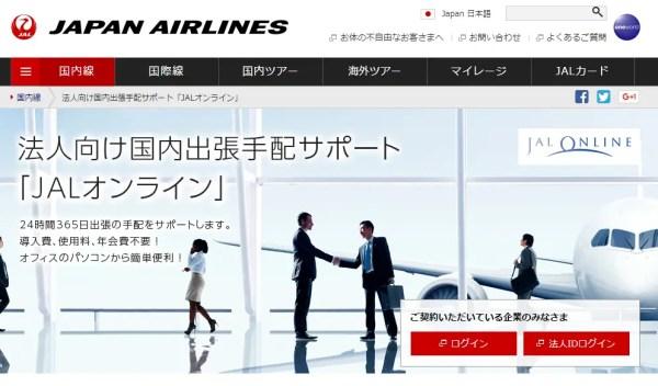 「JAL ONLINE」