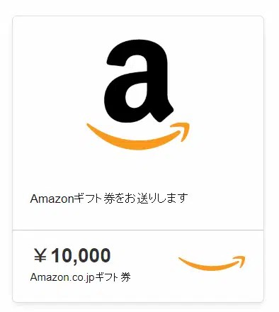2位.Amazonギフト券