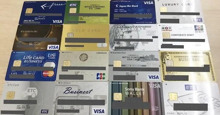 法人カード30枚所有の経営者が「絶対に」おすすめしたい法人カードTOP10