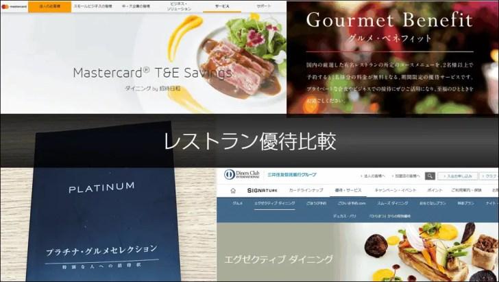 レストラン優待でおすすめの法人カードは?