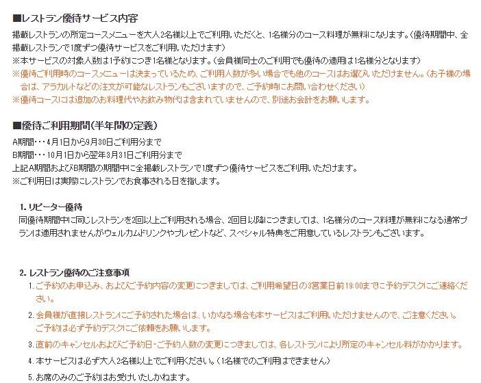 Taste of Premium(R)「ダイニング BY 招待日和」