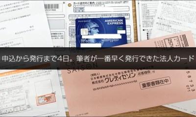 【体験談】申込から発行まで5日。筆者が一番早く発行できた法人カード「セゾンコバルト・ビジネス・アメリカン・エキスプレス・カード」