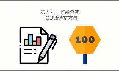 【保存版】法人カード審査を100%通す方法