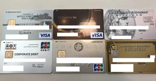筆者が申し込んだ主な法人カードと発行までの期間を記載します。