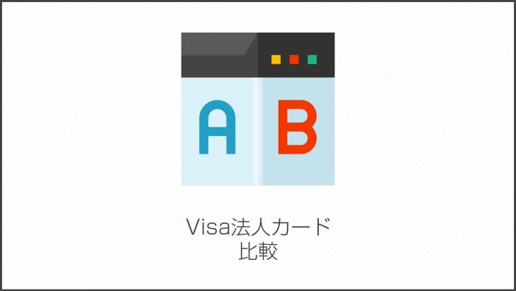 Visa法人カード比較