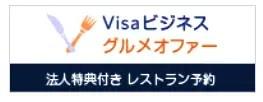 Visa ビジネスグルメオファー