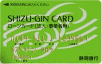 shizuokabank_card