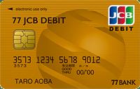 77JCBデビット/ゴールドカード
