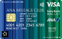 ANAマイレージクラブ / Sony Bank WALLET